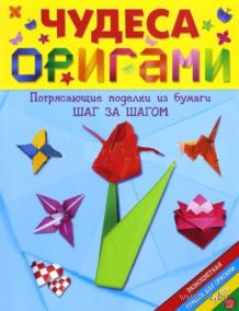 Чудеса оригами — фото, картинка