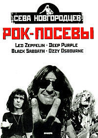 Рок-посевы. Том 1. Led Zeppelin, Deep Purple, Black Sabbath, Ozzy Osbourne. Сева Новгородцев