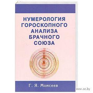 Нумерология гороскопного анализа брачного союза. Геннадий Моисеев