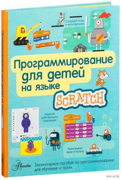 Программирование для детей на языке Scratch — фото, картинка