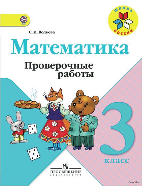 Математика. 3 класс. Проверочные работы — фото, картинка
