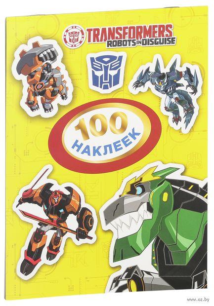 Трансформеры. 100 наклеек — фото, картинка