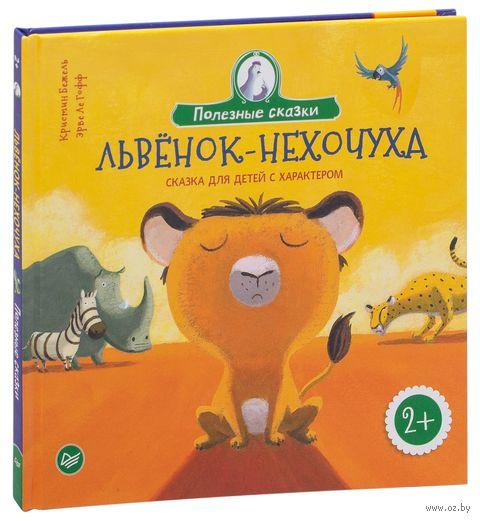 Львёнок-нехочуха. Сказка для детей с характером — фото, картинка