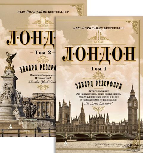 Лондон (в 2-х томах) (м) — фото, картинка
