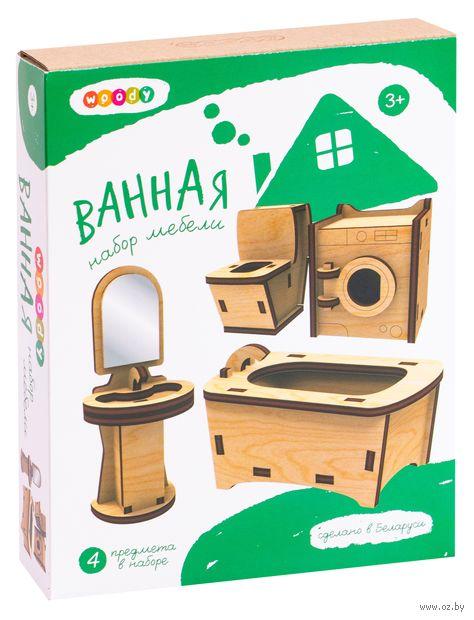 """Сборная деревянная модель """"Ванная"""" — фото, картинка"""
