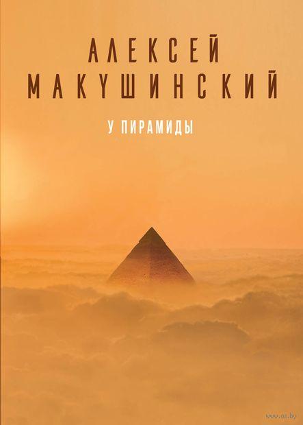 У пирамиды — фото, картинка
