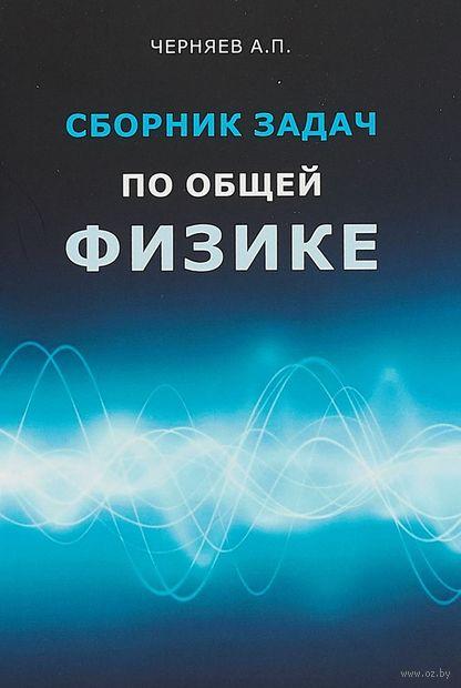 Сборник задач по общей физике (м) — фото, картинка