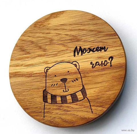 """Подставка под кружку """"Может чаю? Мишка"""" — фото, картинка"""