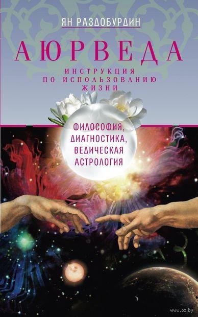 Аюрведа. Философия, диагностика, Ведическая астрологи — фото, картинка