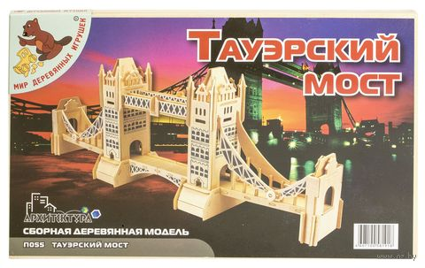 """Сборная деревянная модель """"Тауэрский мост"""""""