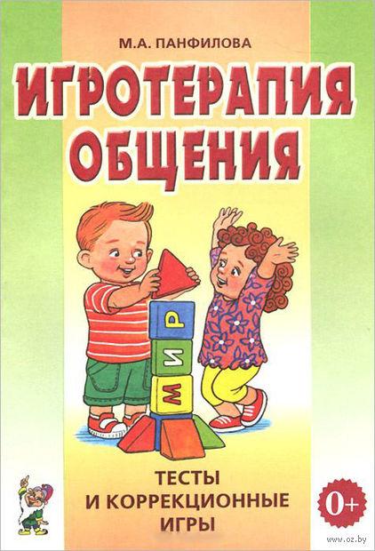 Игротерапия общения. Тесты и коррекционные игры. Марина Панфилова