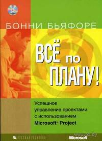 Все по плану! Успешное управление проектами с использованием Microsoft Project (+ CD). Б. Бьяфоре