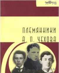 Племянники А. П. Чехова. Д. Евсеев