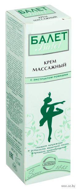 """Крем для массажа """"Балет"""" в футляре (40 г)"""