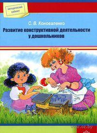 Развитие конструктивной деятельности у дошкольников. Светлана Коноваленко
