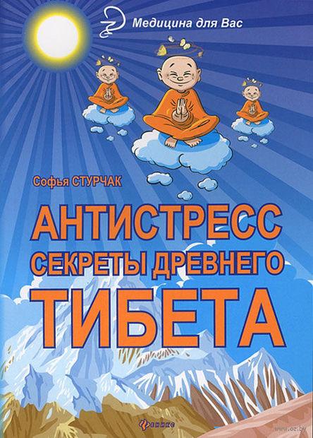 Антистресс. Секреты Древнего Тибета. Софья Стурчак