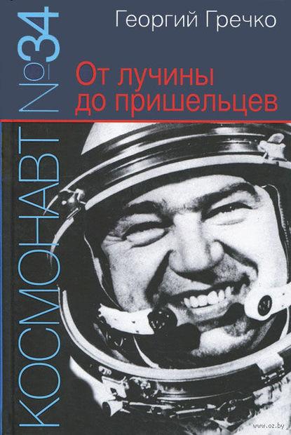 Космонавт №34. От лучины до пришельцев. Георгий Гречко