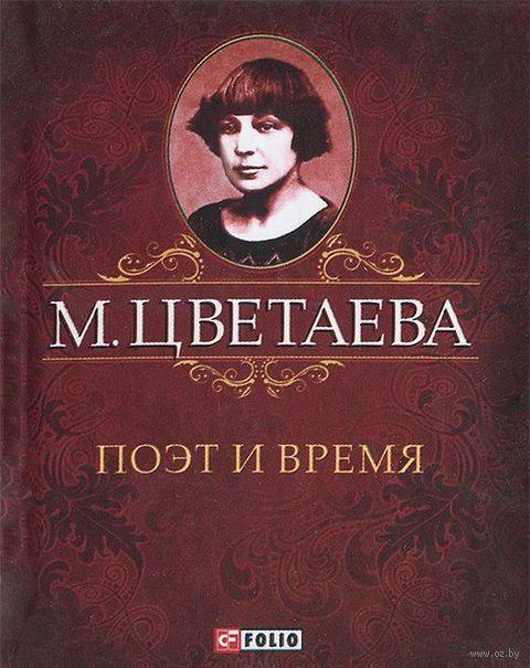Поэт и время (миниатюрное издание). Марина Цветаева
