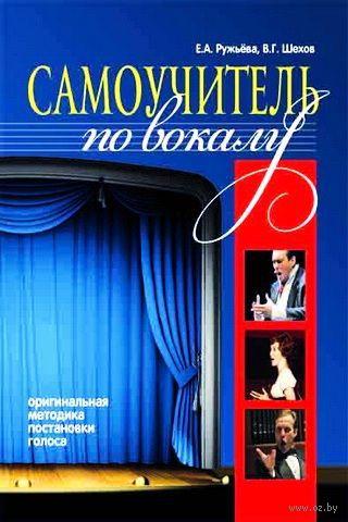 Самоучитель по вокалу. Е. Ружьева, В. Шехов