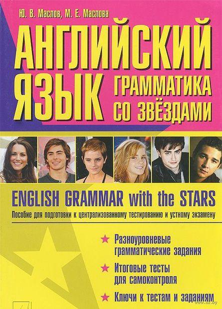 Английский язык. Грамматика со звездами. Пособие для подготовки к централизованному тестированию и устному экзамену — фото, картинка