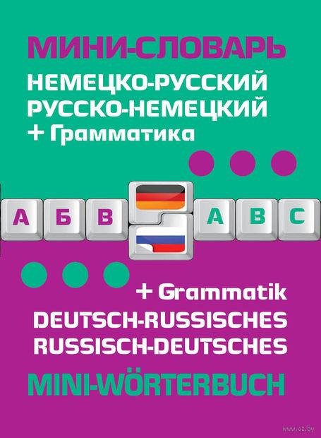 Немецко-русский, русско-немецкий мини-словарь (+ грамматика)