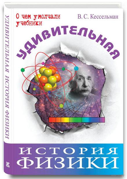 Удивительная история физики. В. Кессельман