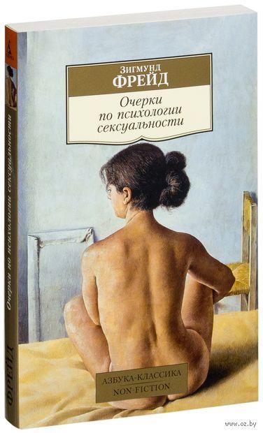 Очерки по психологии сексуальности. Зигмунд Фрейд