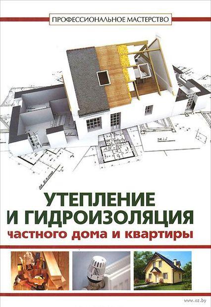 Утепление и гидроизоляция частного дома и квартиры. В. Котельников