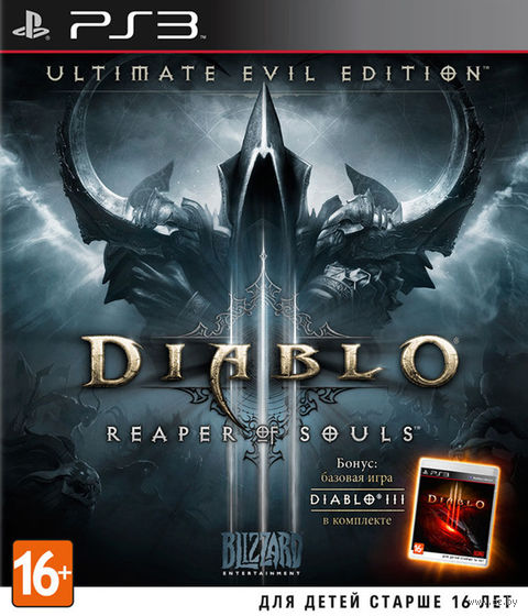 Diablo 3: Reaper of Souls. Ultimate Evil Edition (PS3)