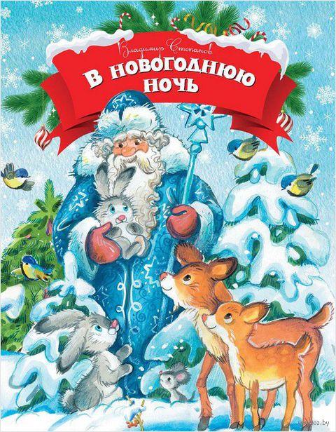 В новогоднюю ночь. Владимир Степанов
