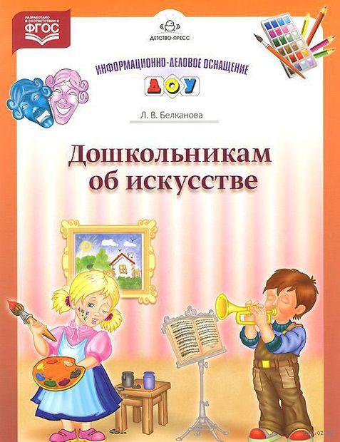 Дошкольникам об искусстве. Лариса Белканова