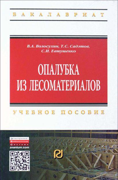Опалубки из лесоматериалов. Виктор Волосухин, С. Евтушенко, Т. Садэтов
