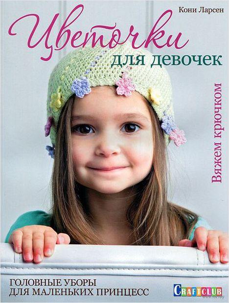 Цветочки для девочек. Головные уборы для маленьких принцесс. Кони Ларсен
