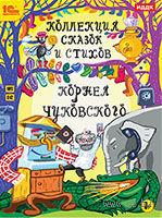 Коллекция сказок и стихов Корнея Чуковского. Корней Чуковский