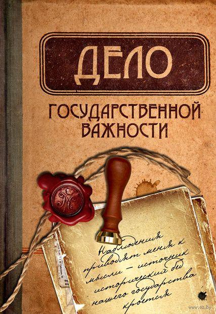 """Записная книжка """"Дело государственной важности"""" (А6; 32 листа)"""