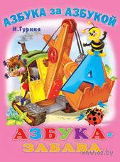 Азбука-забава. Ирина Гурина