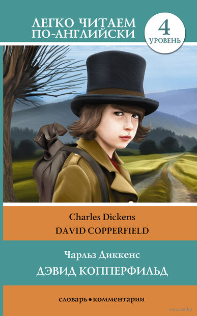 David Copperfield. 4 уровень. Чарльз Диккенс