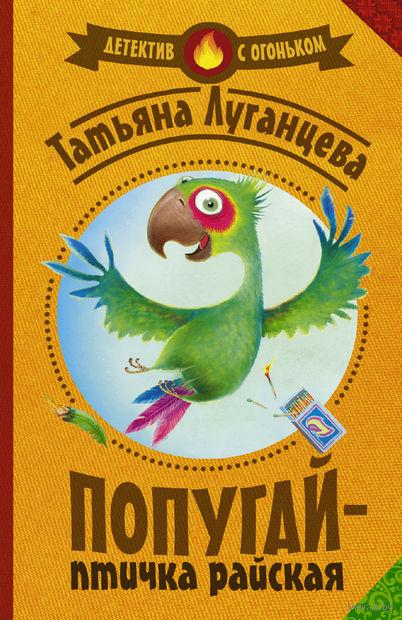 Попугай - птичка райская (м). Татьяна Луганцева