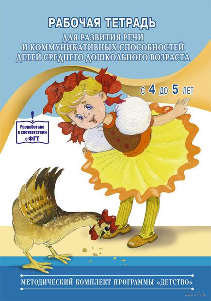 Рабочая тетрадь для развития речи и коммуникативных способностей детей среднего дошкольного возраста с 4 до 5 лет. Наталия Нищева