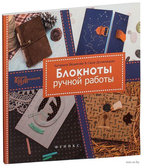 Блокноты ручной работы. Александра Должницкая, Екатерина Вещикова