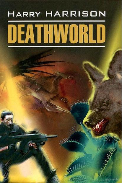Deathworld. Гарри Гаррисон