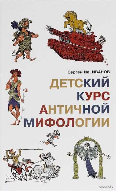 Детский курс античной мифологии. Сергей Иванов