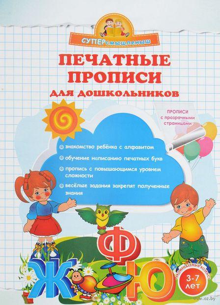 Печатные прописи для дошкольников. О. Макеева