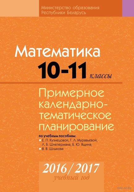 Математика. 10–11 классы. Примерное календарно-тематическое планирование. 2016/2017 учебный год