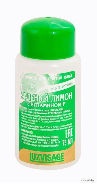 """Жидкость для снятия лака """"Зеленый лимон"""" (75 мл)"""