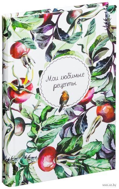 Мои любимые рецепты. Книга для записи рецептов (Шиповник и птица)