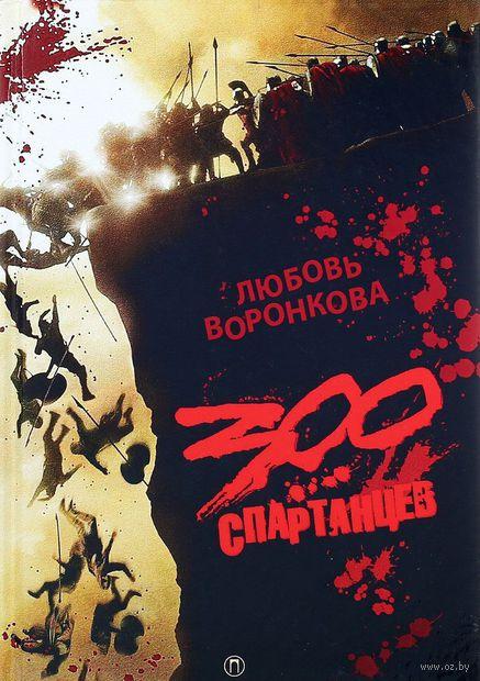 300 спартанцев — фото, картинка