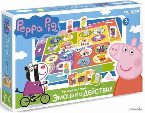 """Peppa Pig. Эмоции и действия"""" — фото, картинка"""