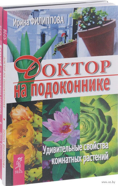 Доктор на подоконнике. Кальций - жемчужина здоровья (комплект из 2-х книг) — фото, картинка