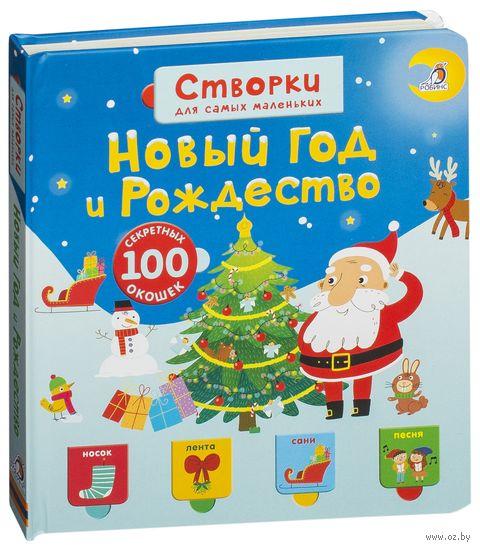 Новый Год и Рождество — фото, картинка